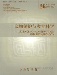 文物保护与考古科学期刊