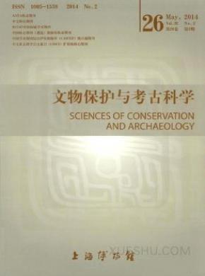 文物保护与考古科学杂志社