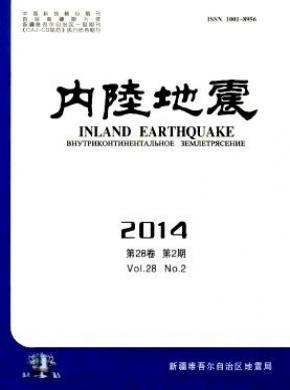 内陆地震杂志