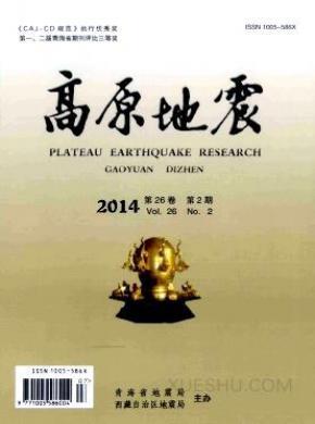 高原地震杂志