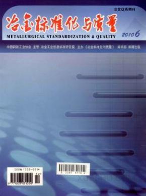 冶金标准化与质量杂志