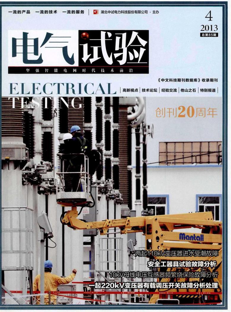 电气试验论文