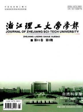 浙江理工大学学报杂志
