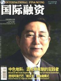 国际融资期刊