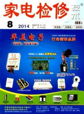 家电检修技术杂志
