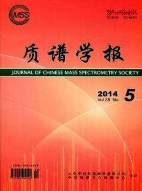 质谱学报杂志
