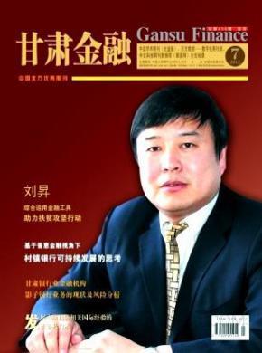 甘肃金融杂志