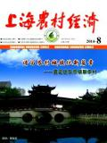 上海农村经济