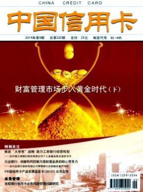 中国信用卡杂志