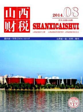 山西财税杂志