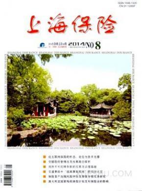 上海保险杂志