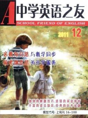 中学英语之友杂志