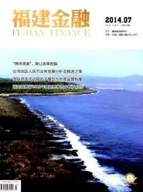 福建金融杂志