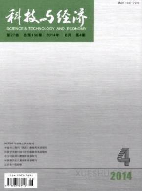 科技与经济杂志
