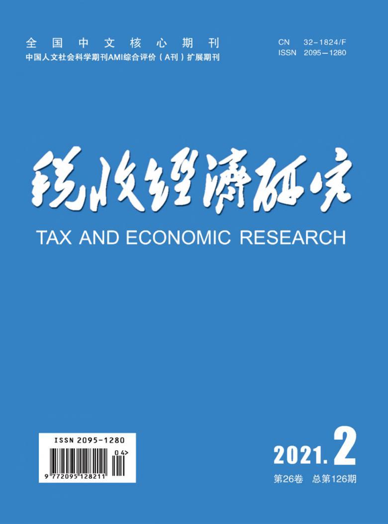 税收经济研究