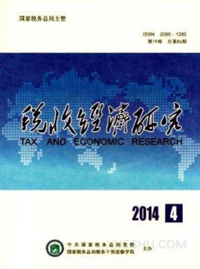 税收经济研究杂志