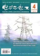电力与电工