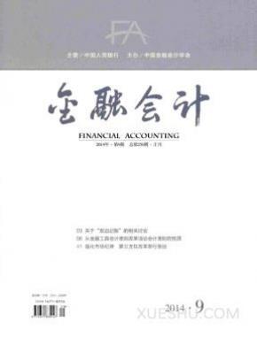 金融会计杂志