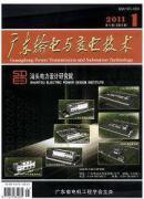 广东输电与变电技术