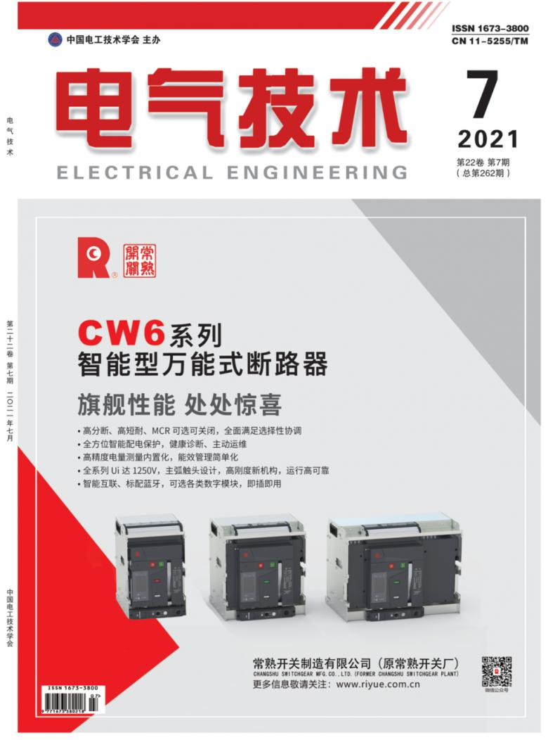 电气技术杂志