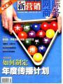 网际商务杂志社
