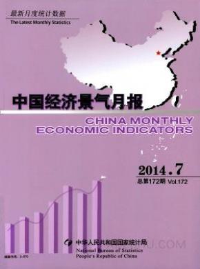 中国经济景气月报杂志