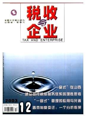 税收与企业