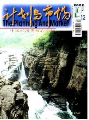 计划与市场杂志