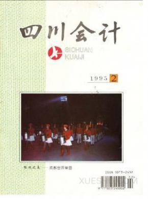 四川会计杂志