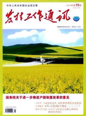 农村工作通讯杂志