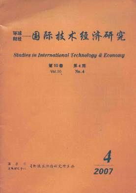 国际技术经济研究