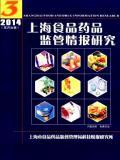 上海食品药品监管情报研究
