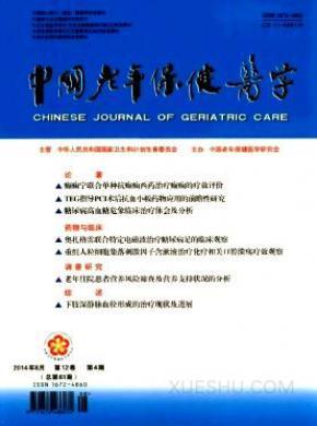 中国老年保健医学杂志