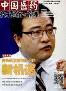 中国医药技术经济与管理