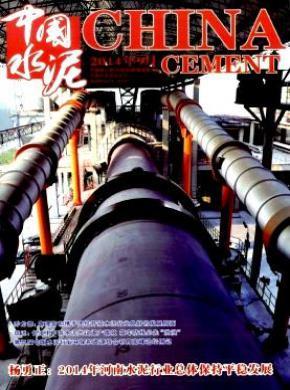 中国水泥杂志