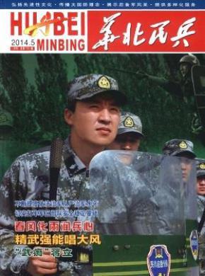 华北民兵杂志社
