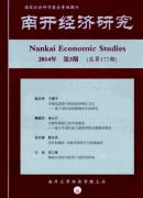 南开经济研究