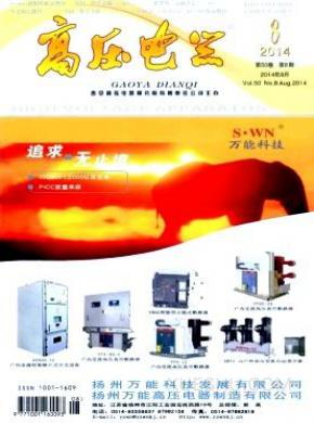 高压电器杂志