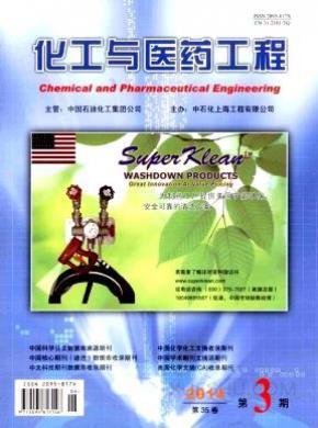 化工与医药工程杂志