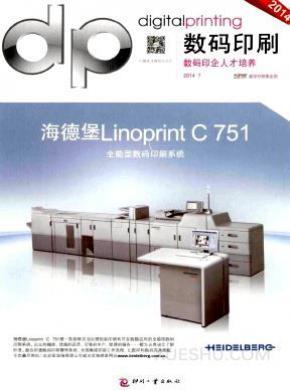 数码印刷杂志