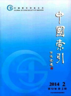 中国索引杂志