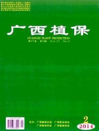 广西植保期刊