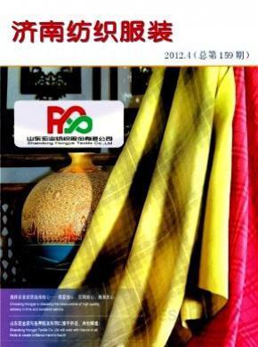 济南纺织服装杂志