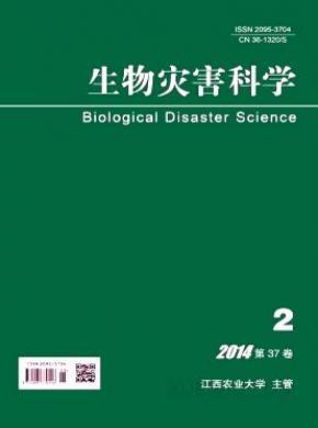 生物灾害科学杂志
