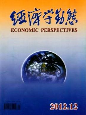 经济学动态杂志社
