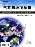 气象与环境学报