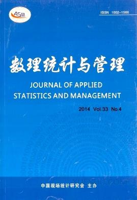 数理统计与管理论文