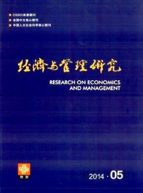 经济与管理研究杂志