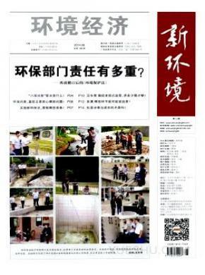环境经济杂志