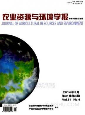 农业资源与环境学报杂志